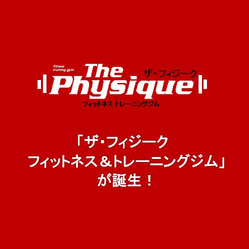 「ザ・フィジーク フィットネス&トレーニングジム」が誕生!
