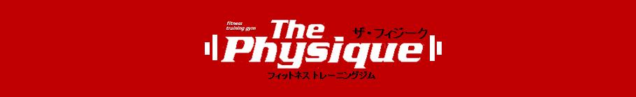 ザ・フィジーク フィットネストレーニングジム|川口鳩ヶ谷ボディビル