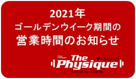 2021年GW